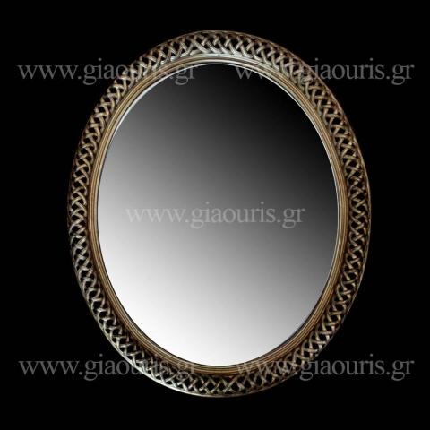 Καθρέπτης 6050-SG